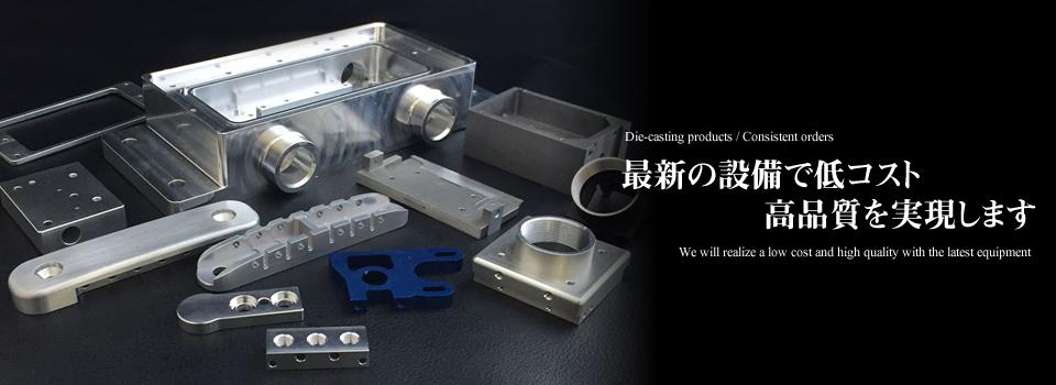 ダイカスト製品、アルミ押し出し材、マグネシウム、真鍮の加工の金型から表面処理まで一貫受注できる有限会社コトー工業